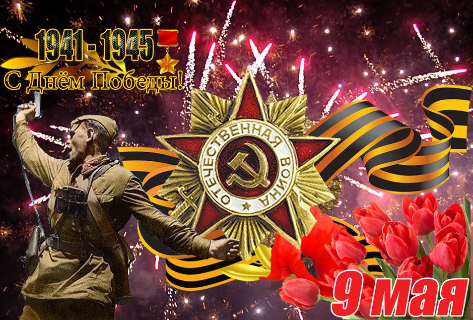 С Днём Победы! - НАТАЛИ natali-t8
