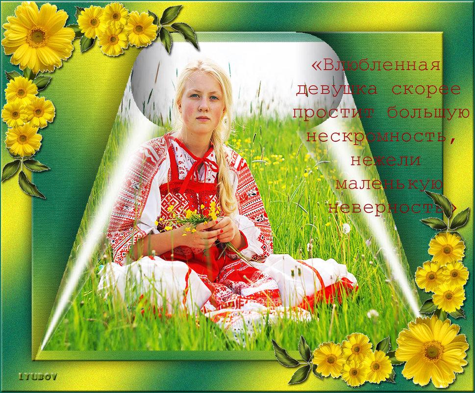 Лето, ромашки... - Lyubov Zomova