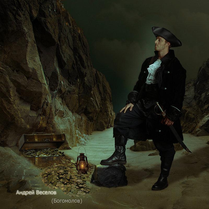 пират 2.  Клад - Андрей Веселов ( Богомолов)