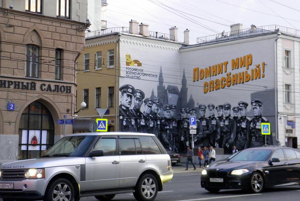 Московский стрит-арт. - Елена