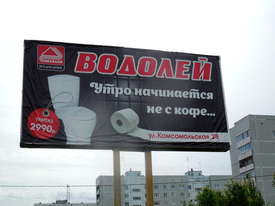 Реклама на въезде в г. К... - Наталья Пендюк Пендюк