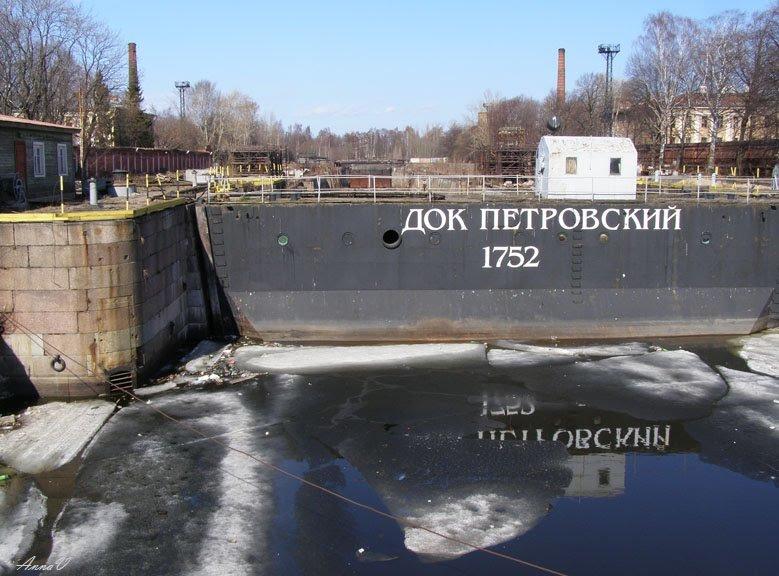 Первый сухой док - Анна Воробьева