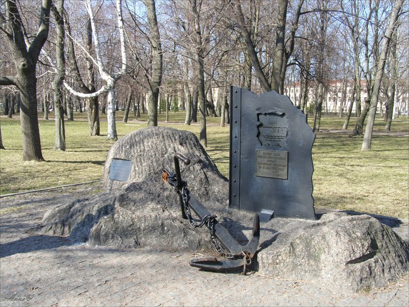 Вечная слава российским морякам - Анна Воробьева