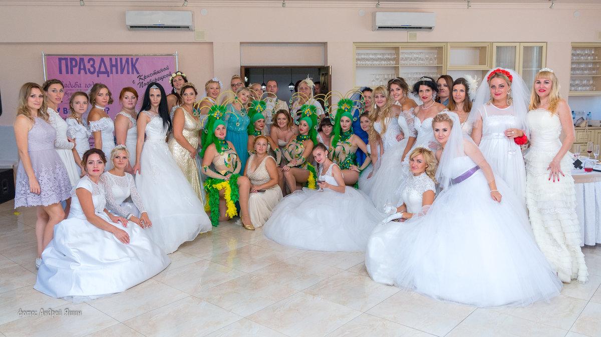 Парад невест. Феодосия - Андрей Яшин
