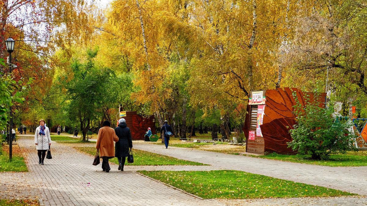 Парк пустеет - Сергей Рубан
