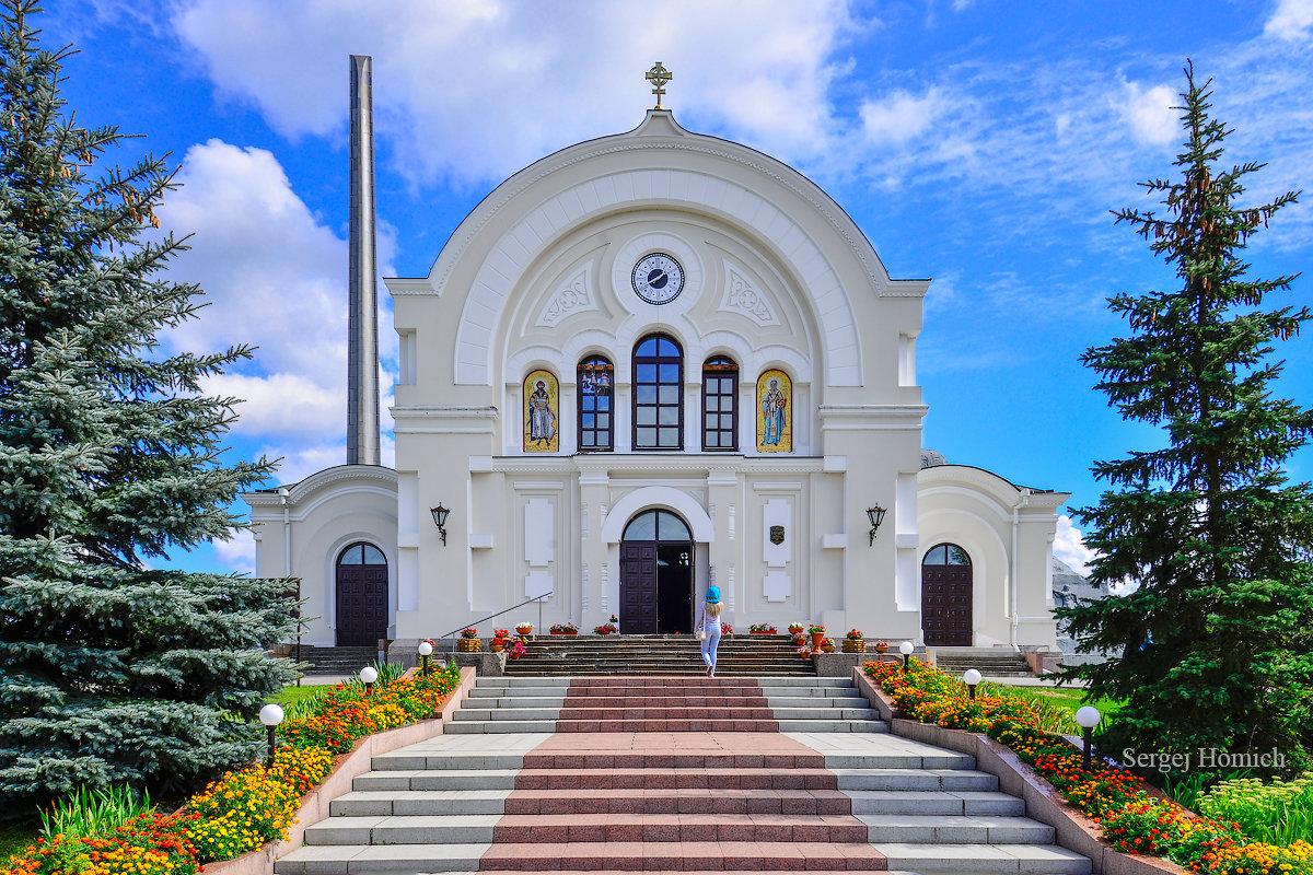 Гарнизонный Свято-Николаевский храм Брестской крепости - Сергей и Ирина Хомич
