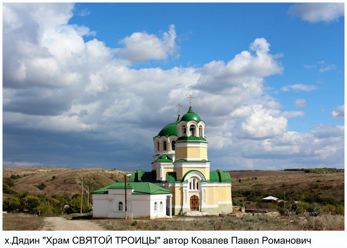 Храм Святой Троицы - Павел Ковалев