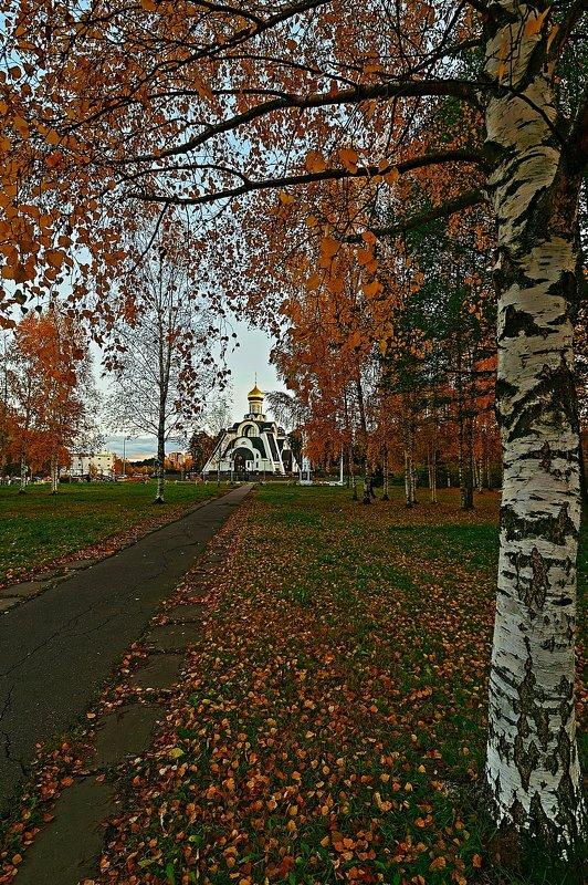 Осень - Николай