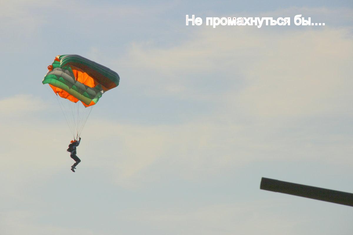 на празднике - Анатолий Мартынюк