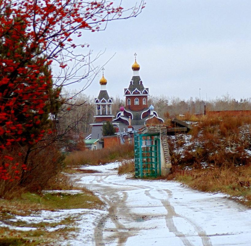 Дорога к храму . - Мила Бовкун