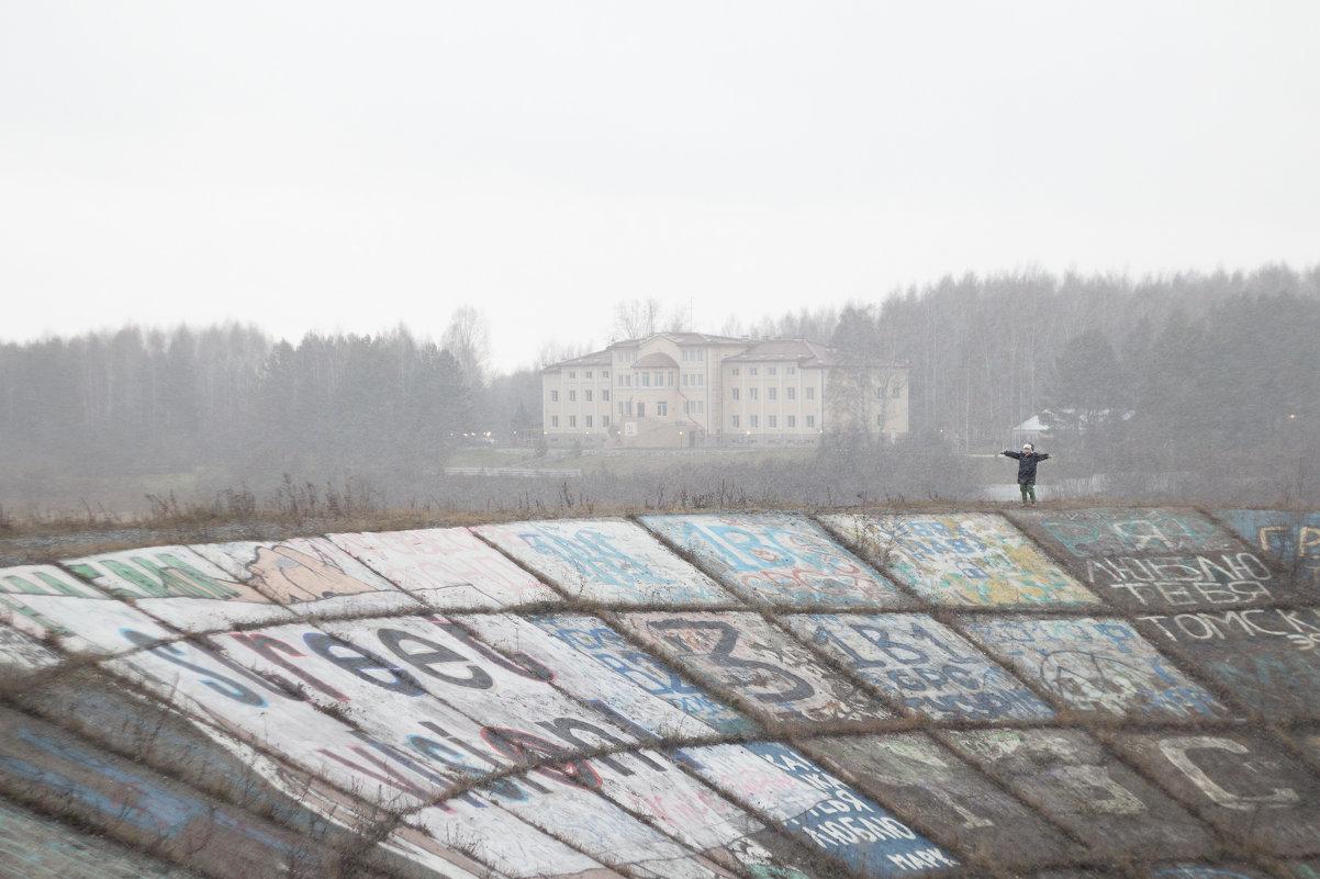 снег дождь туман - Сергей Игуменшев