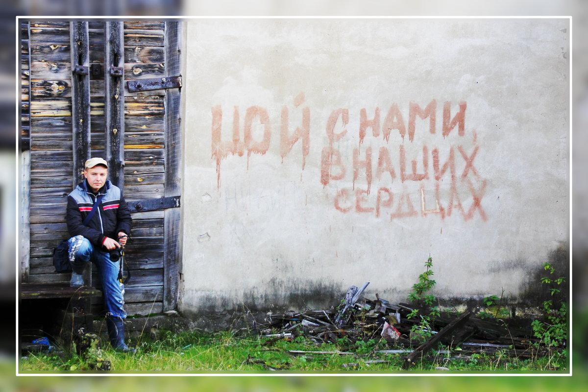 Стена... - Александр Широнин