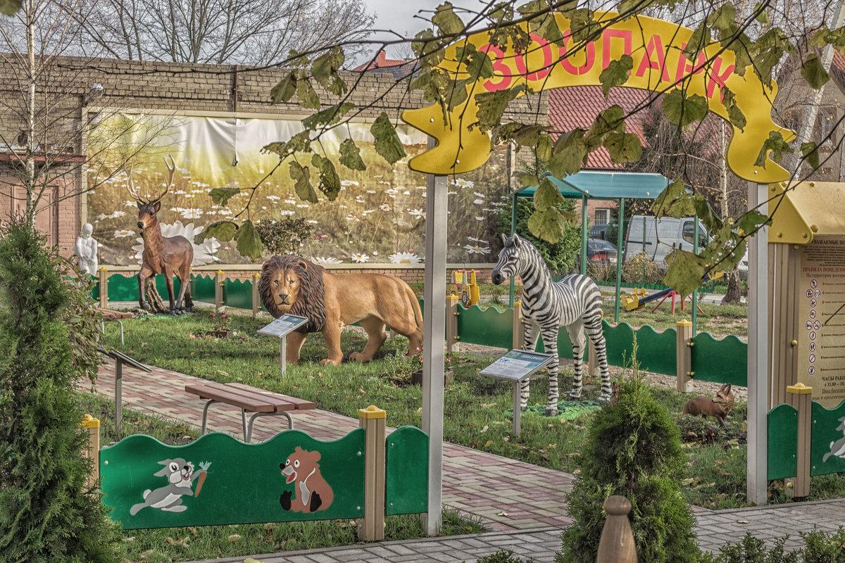 Зоопарк - Sergey Polovnikov