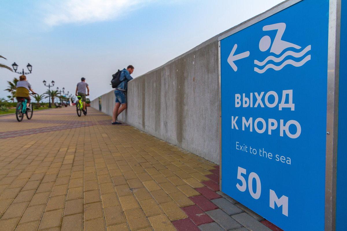 Набережная в Олимпийском парке Сочи - Алексей Лейба