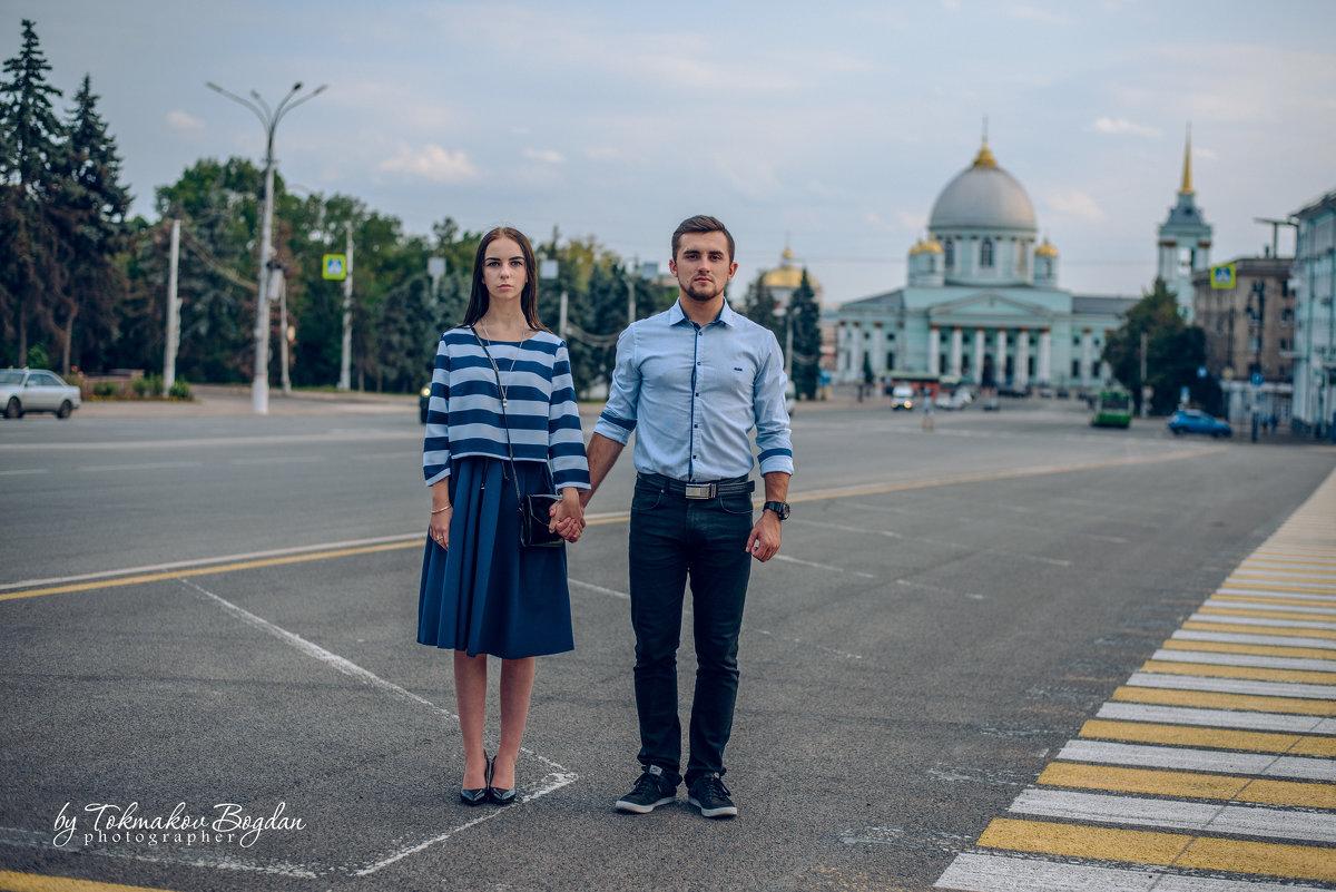 . - Богдан Токмаков