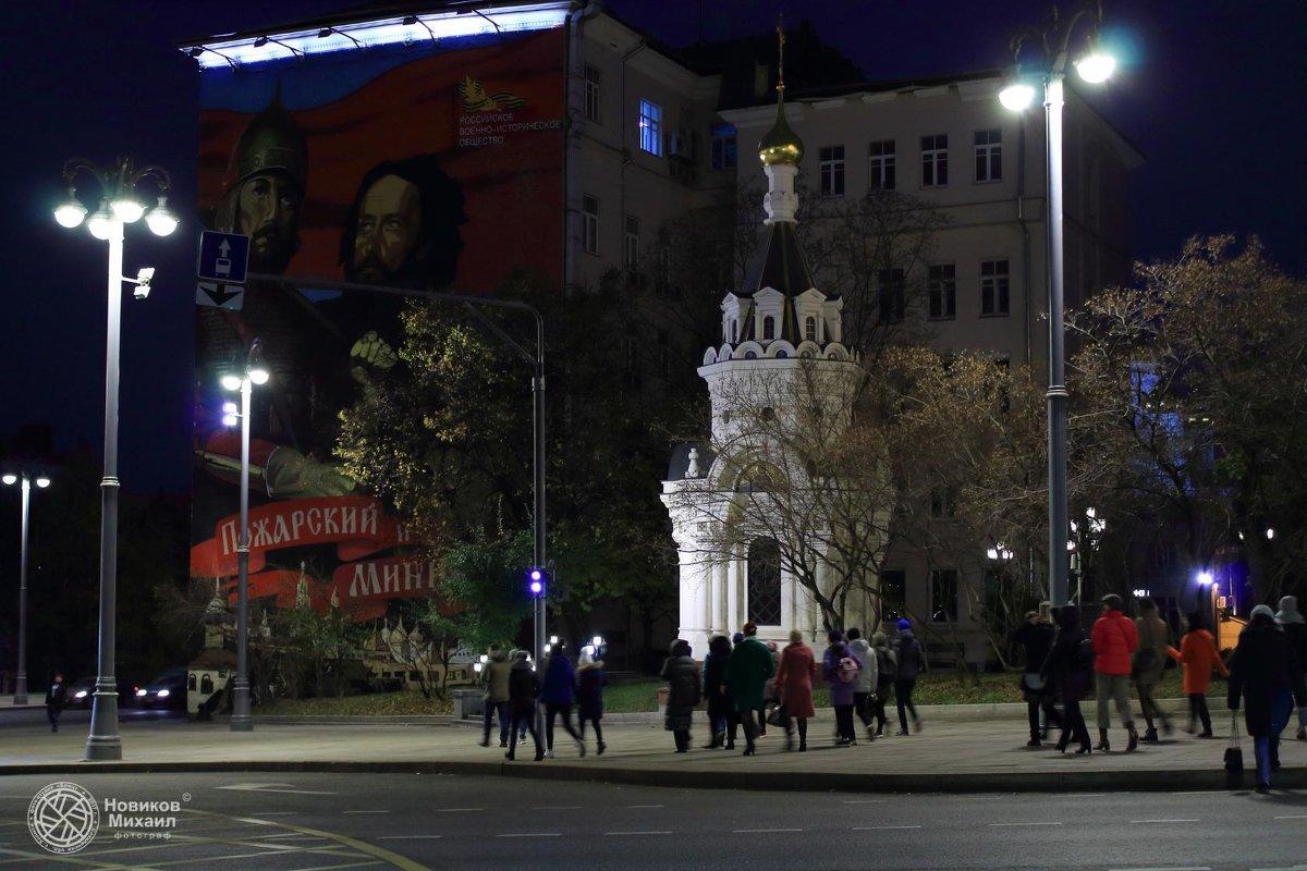 Прогулка по вечерней Москве - Михаил Новиков
