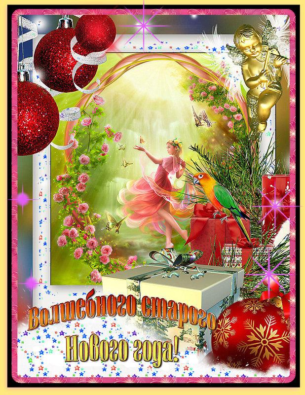 Волшебного Старого Нового года! - Nikolay Monahov