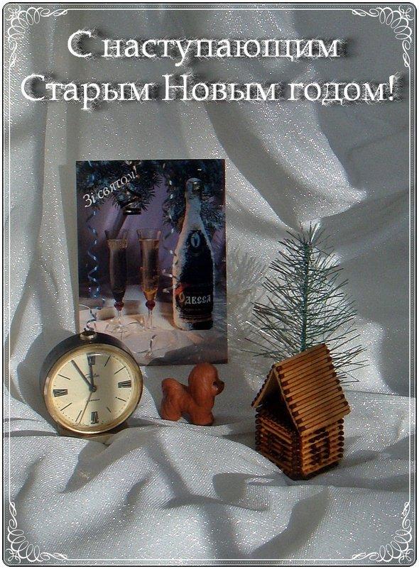 С наступающим Старым Новым годом, дорогие друзья! - Нина Корешкова