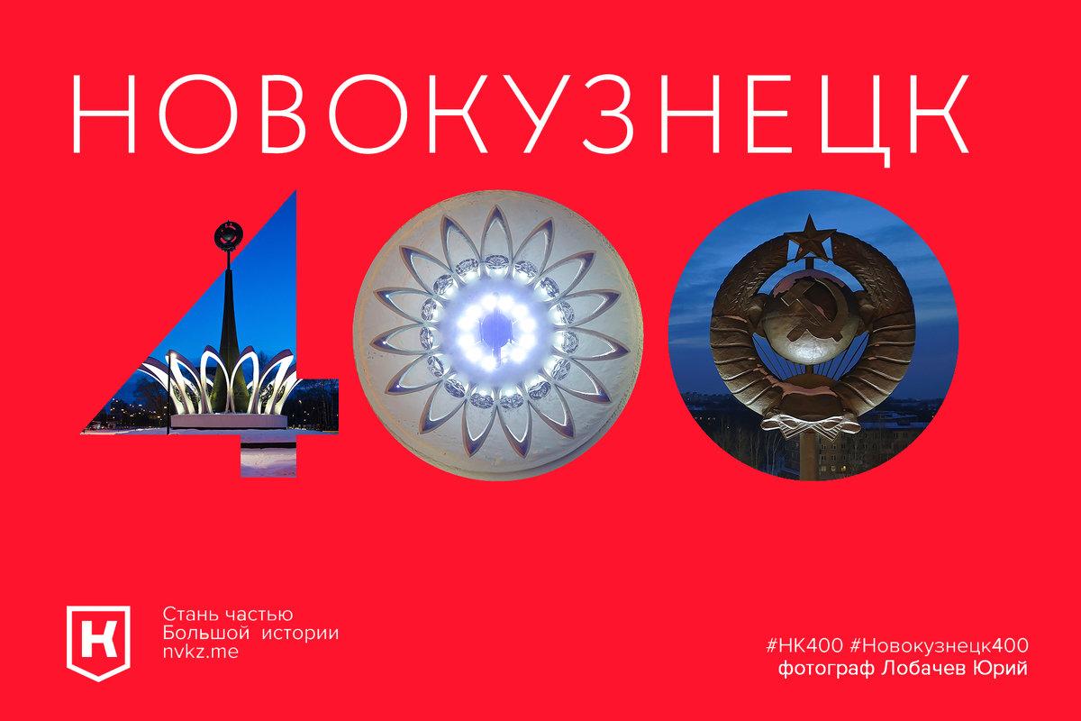 Новокузнецк 400 - Юрий Лобачев