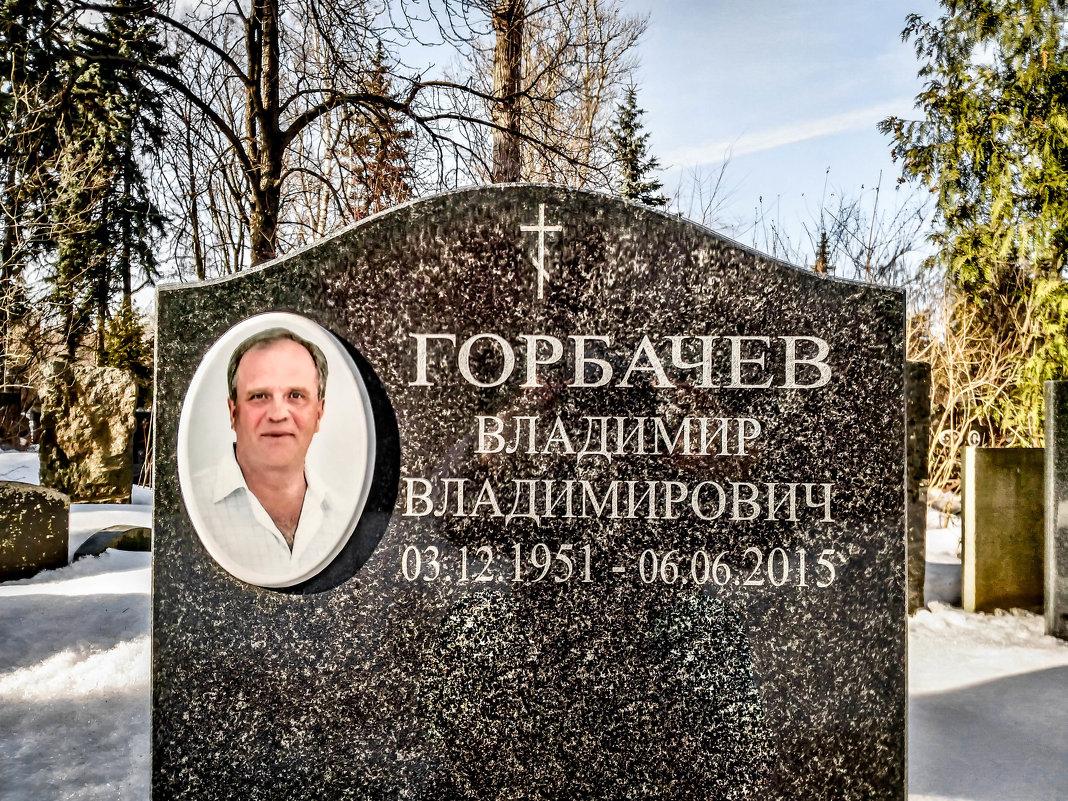 ДОНСКОЕ. ГОРБАЧЕВ. - Сергей Янович Микк