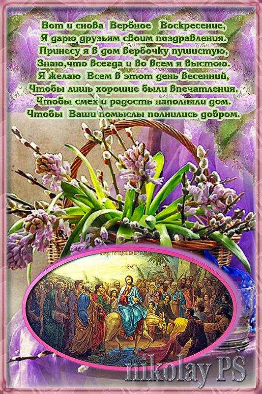 Вхорд Господня в Иерусалим - Nikolay Monahov
