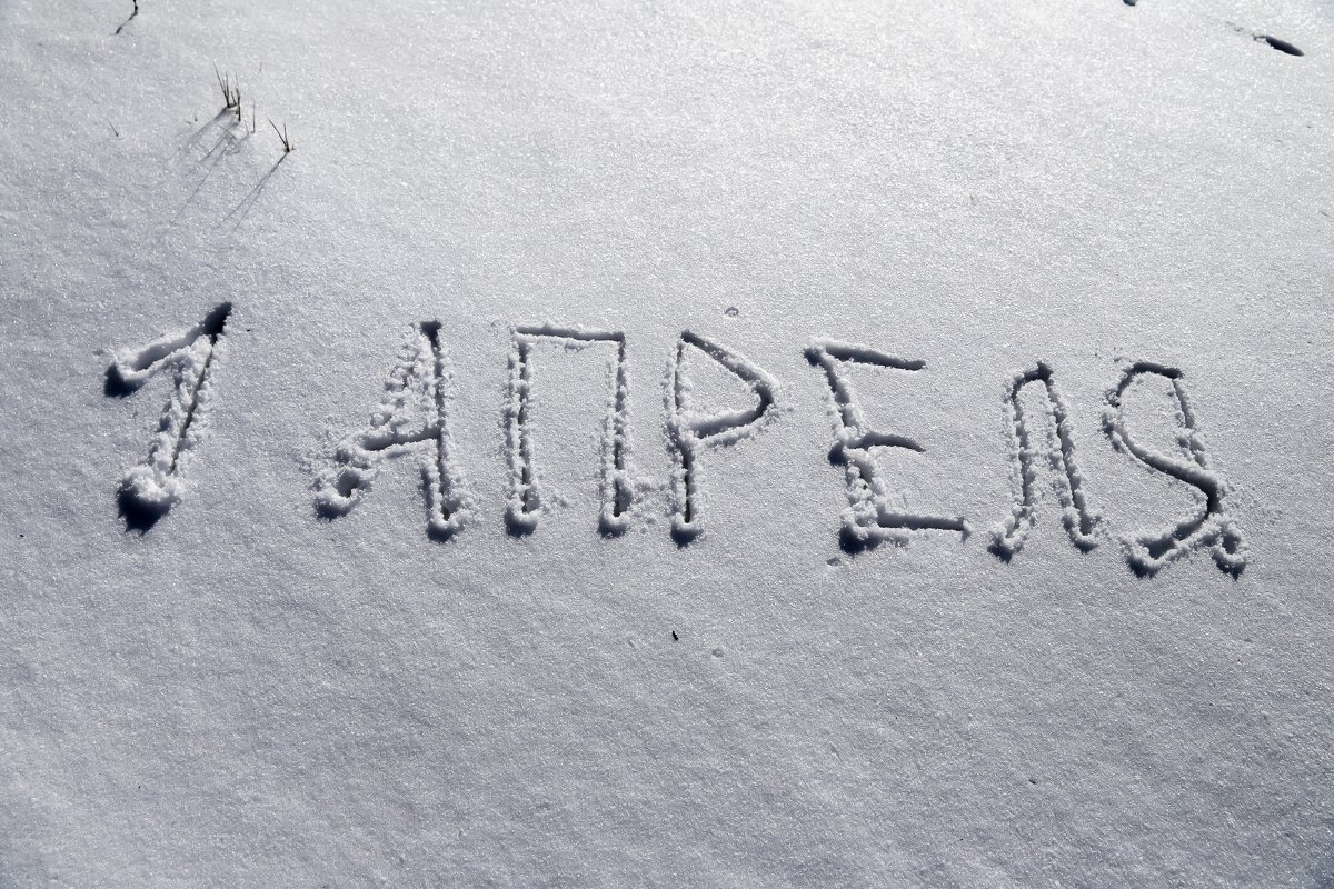 Весна... - Андрей Щукин