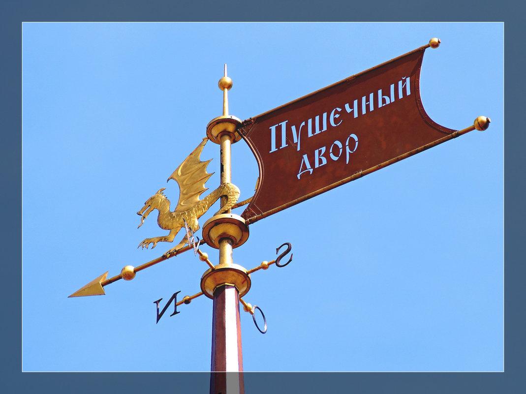 верное направление - Николай Филимонов