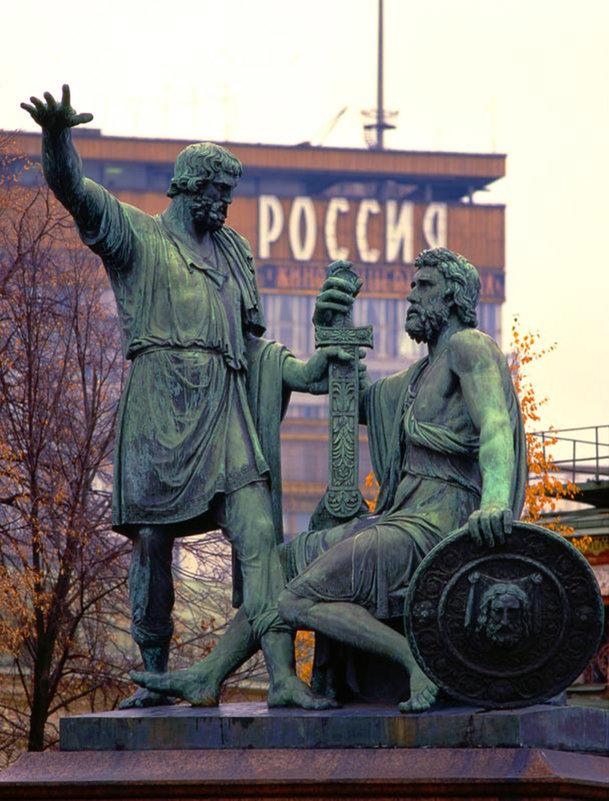 Москва. Гражданин Минин и князь Пожарский. - Игорь Олегович Кравченко