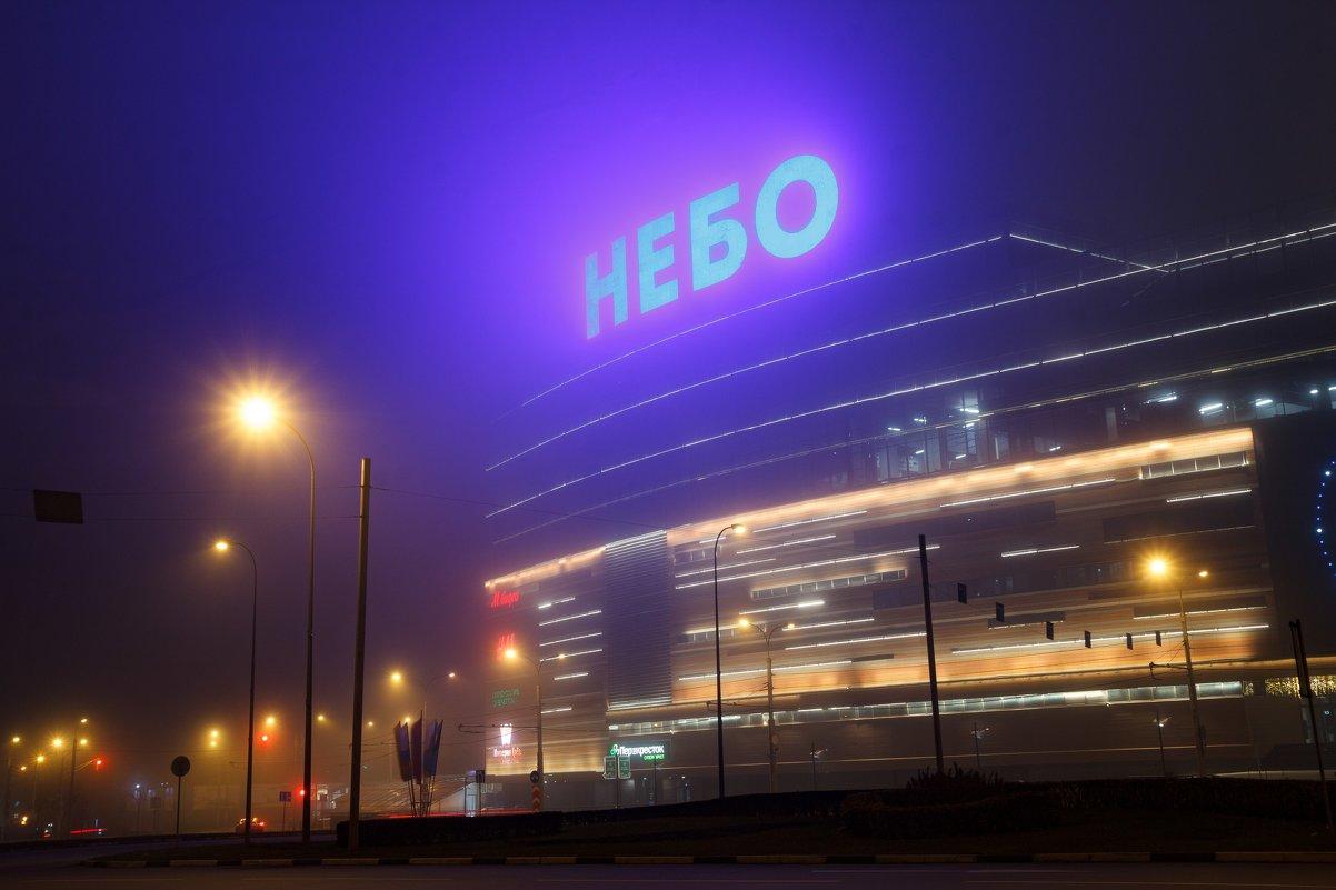 Торговый центр Небо в Нижнем Новгороде - Владимир Пресняков