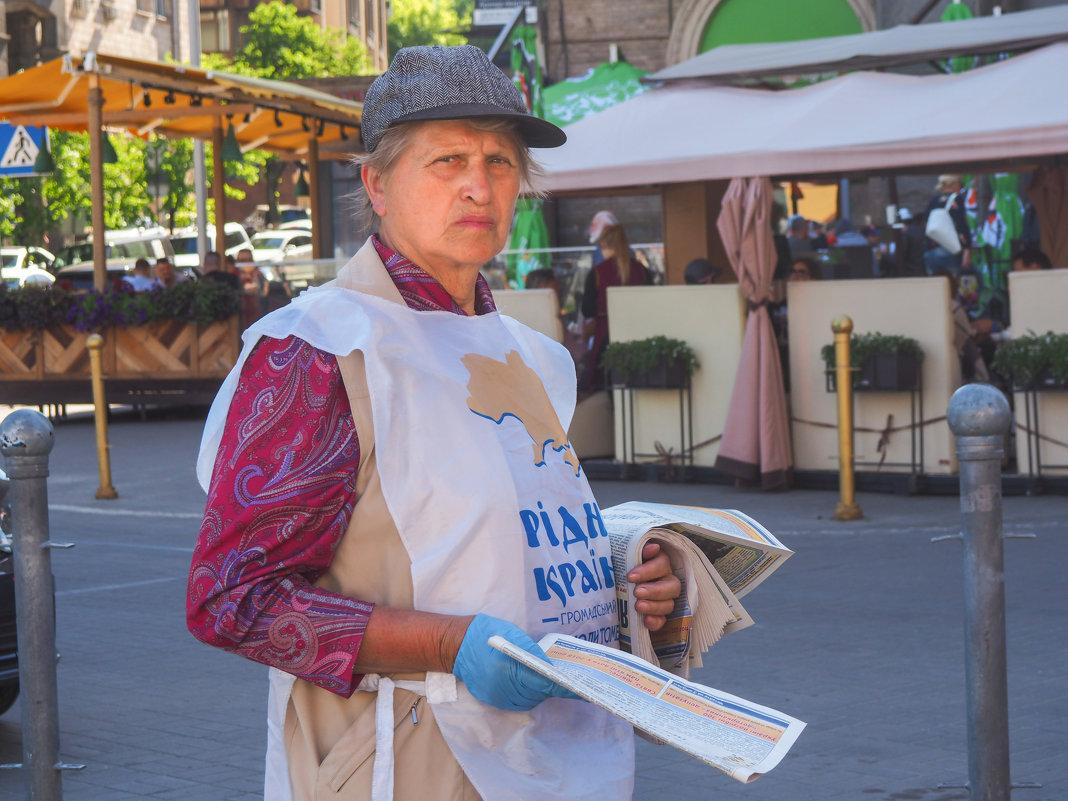 Раздающая газеты - Alla S.