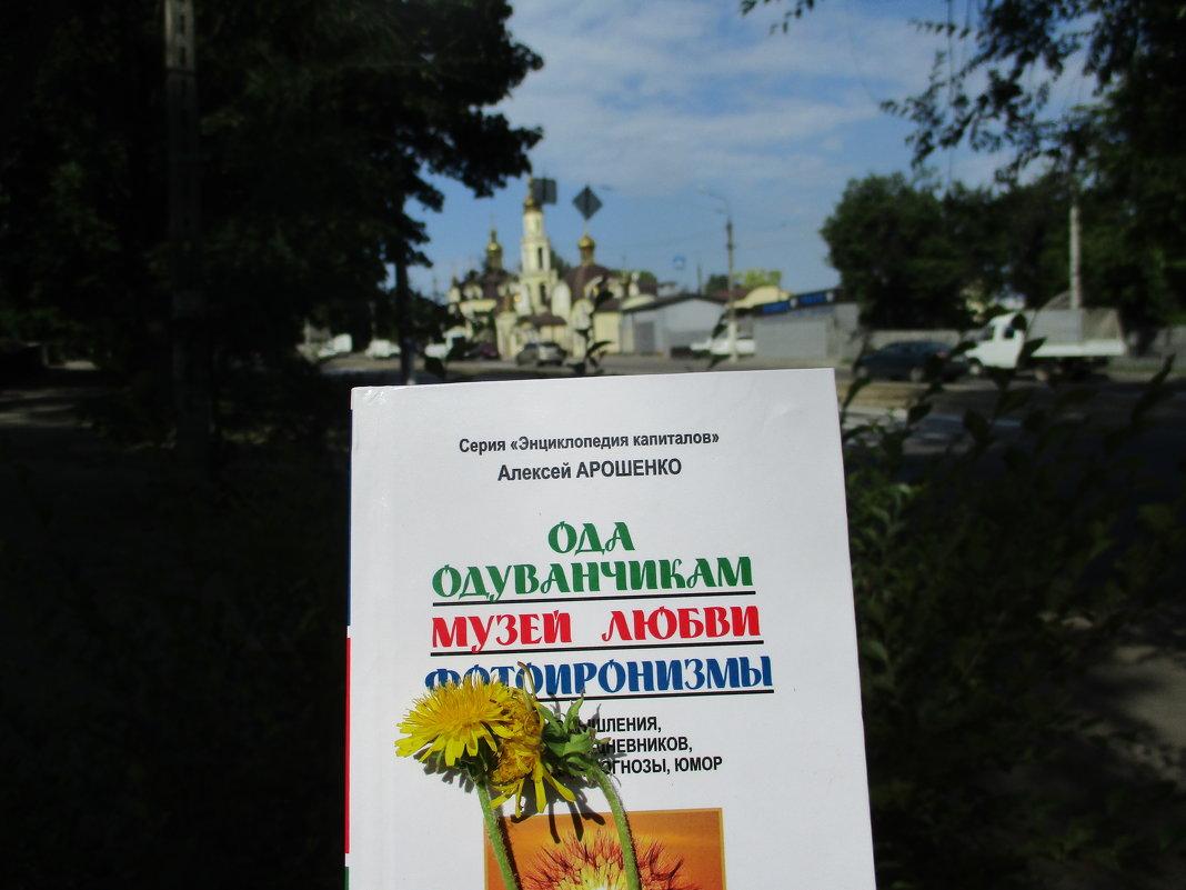 """Презентация-освящение книги """"Ода одуванчикам - 2""""!!!... - Алекс Аро Аро"""