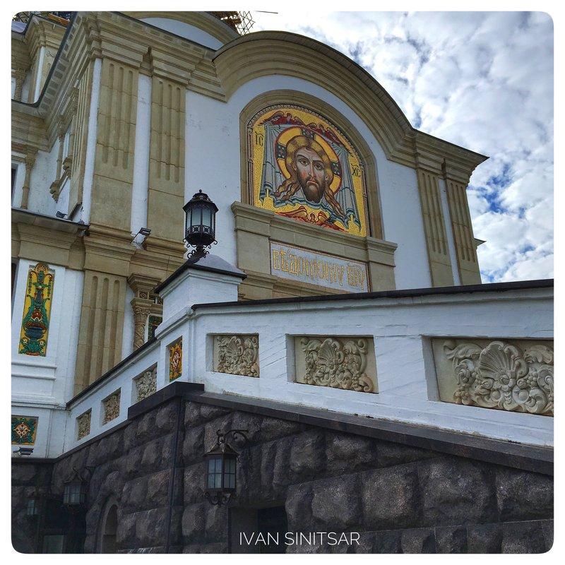 Серафимо-Дивеевский женский монастырь 5 - Иван Синицарь