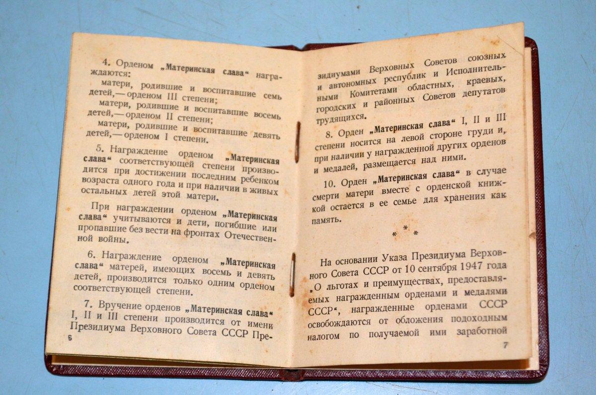 """Книжка """"Материнская слава"""" - Владимир Перваков"""