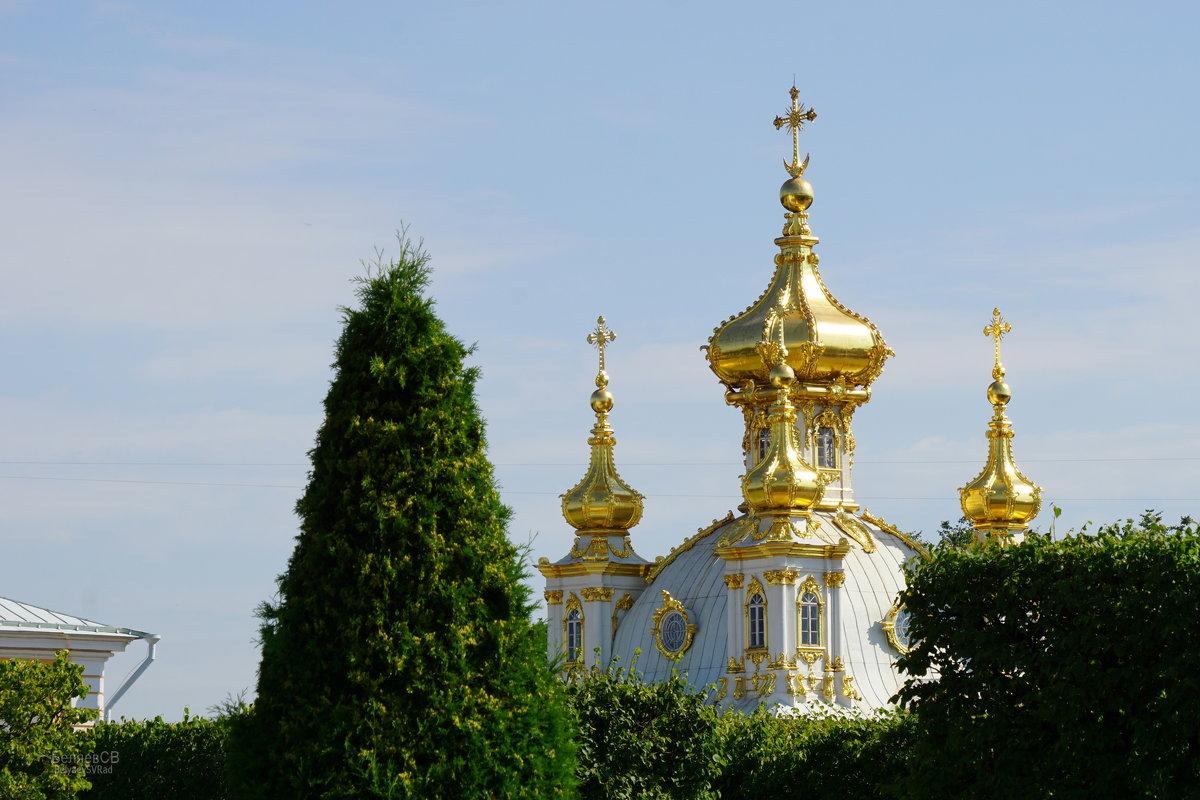 Купола Петра и Павла - Сергей Беляев