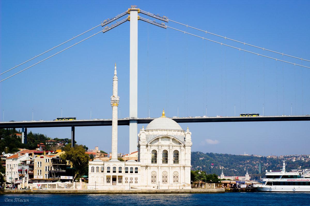 Стамбул. - Борис Яковлев