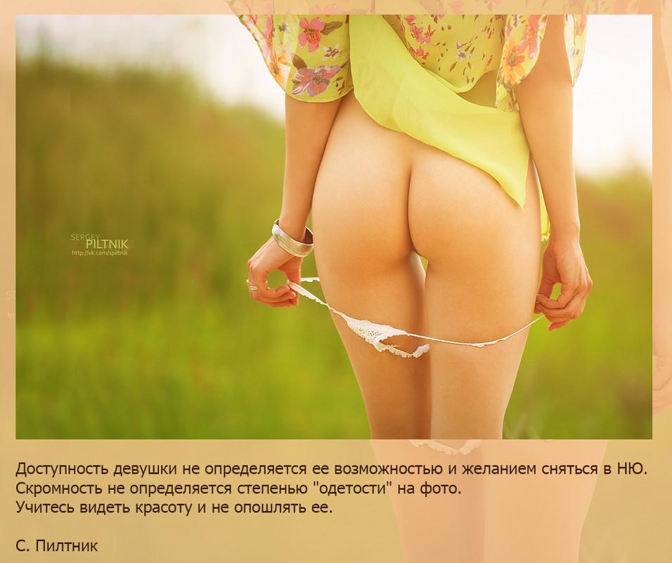 фото не для лайков, а для обсуждения - Сергей Пилтник