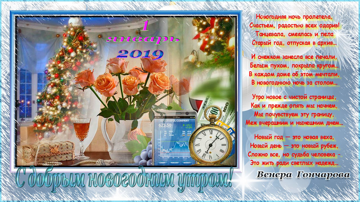 С добрым новогодним утром друзья! - Nikolay Monahov
