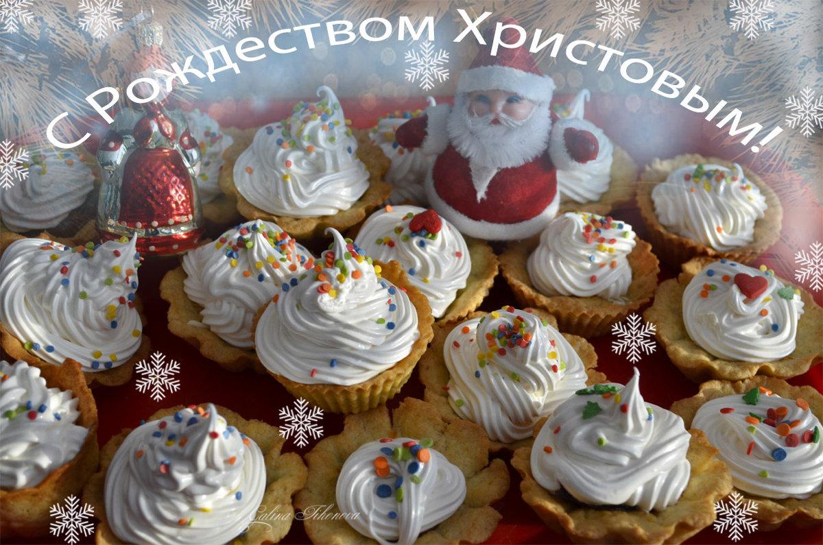 Рождественское угощение - galina tihonova