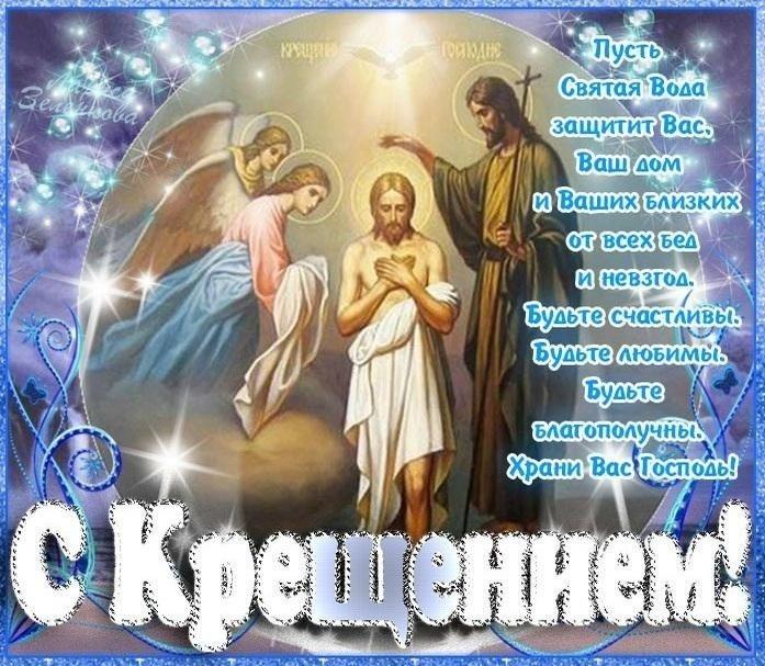 С Крещением! - Вячеслав