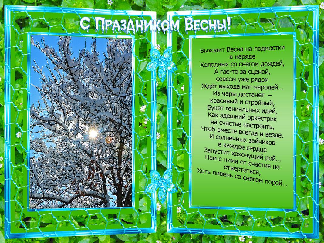 Милые женщины, с праздником нашим весенним! - Светлана