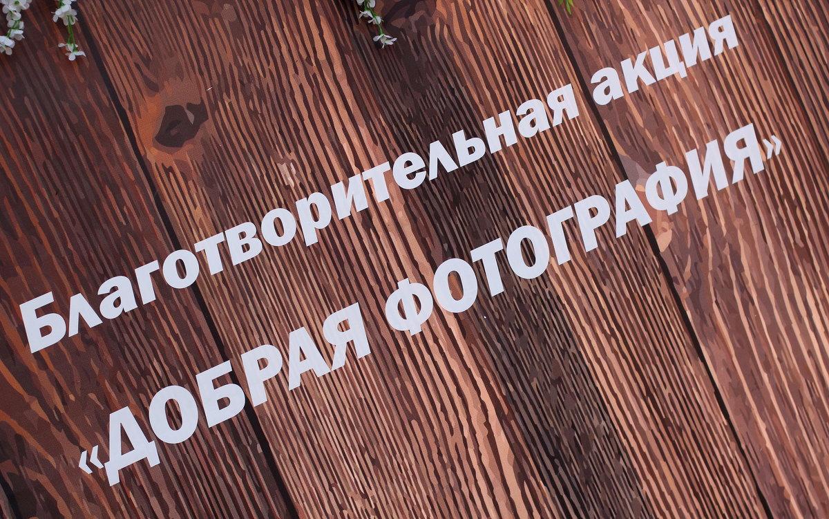 Добрая фотография - Радмир Арсеньев