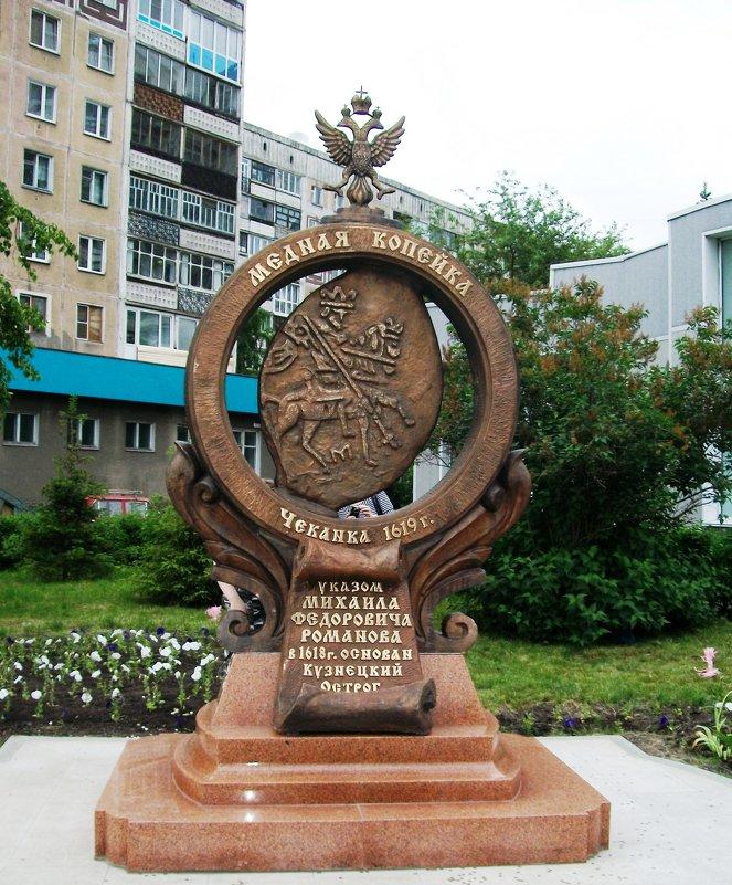 Памятник медной копейке - Galaelina ***