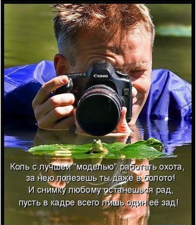 С днём фотографа! - Вера Щукина