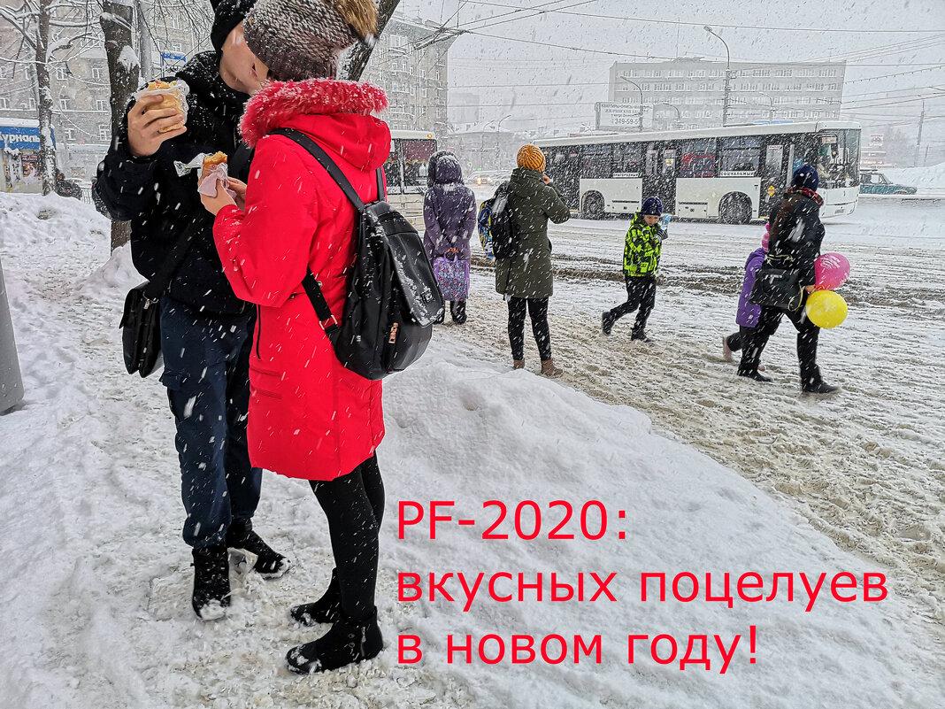 PF-2020: вкусных поцелуев в новом году! - Андрей Пашис