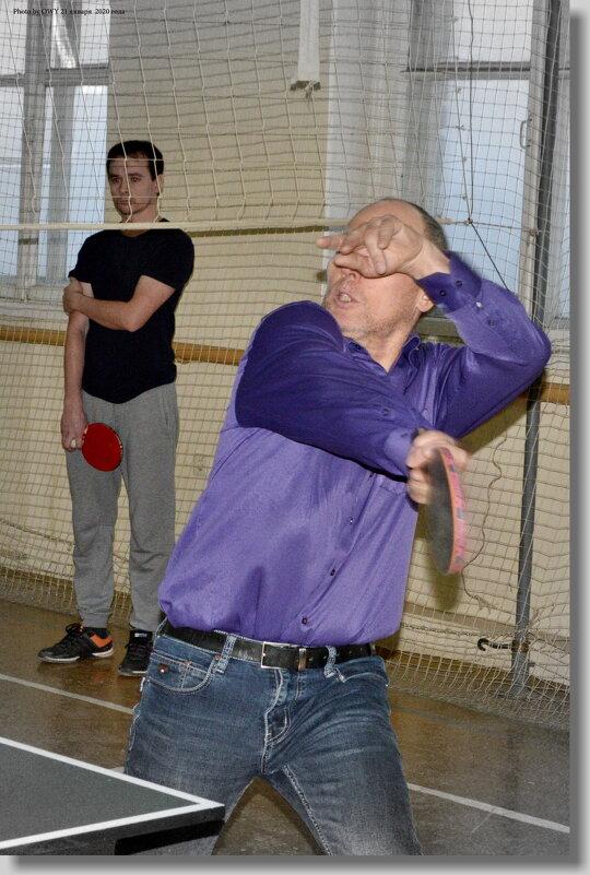 Мы любим настольный теннис. Выкрутасы. - Юрий Ефимов