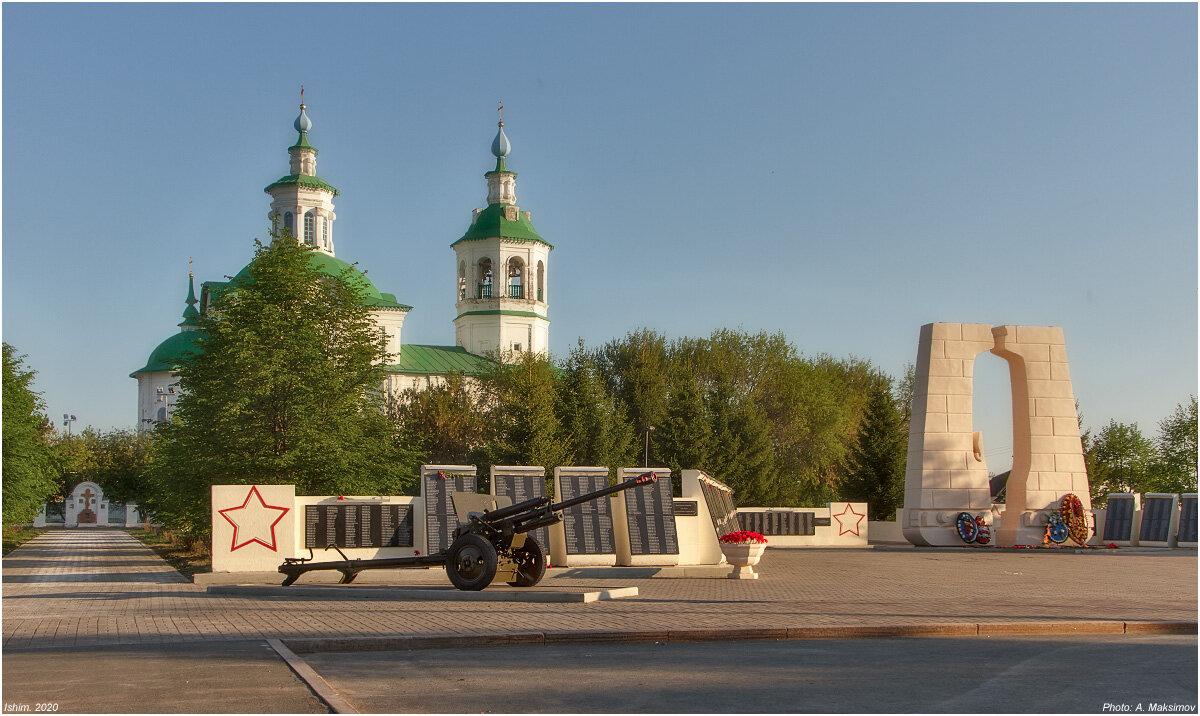 Мемориальный комплекс воинам ишимцам, погибшим в годы Великой Отечественной войны - Александр Максимов
