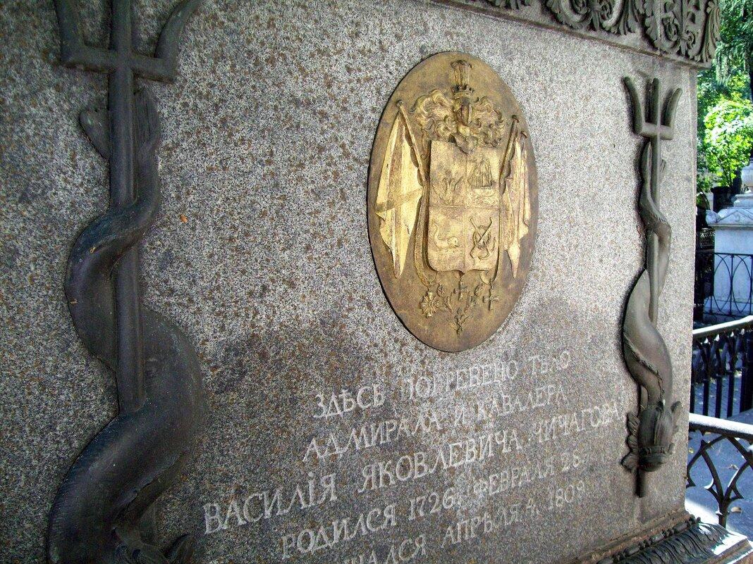 Александро-Невская лавра. Некрополь XVIII века - alemigun