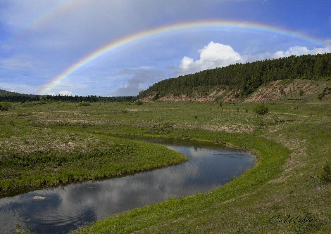 Радужный пейзаж - Сергей Шаврин