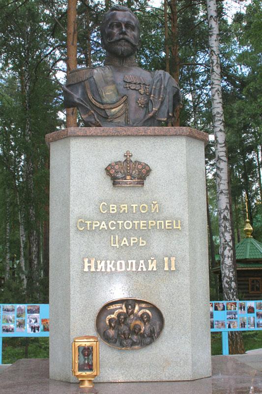 Памятник Николаю II - игорь козельцев