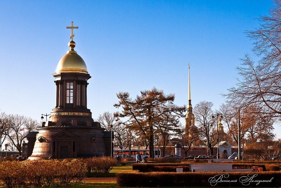 Сквер у Петровавловской крепости. - Виталий Ахмедьянов